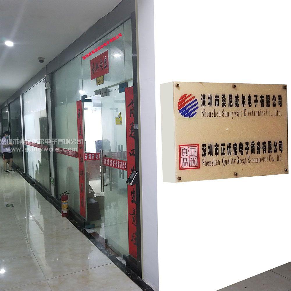 深圳市桑尼威尔电子有限公司办公室现场