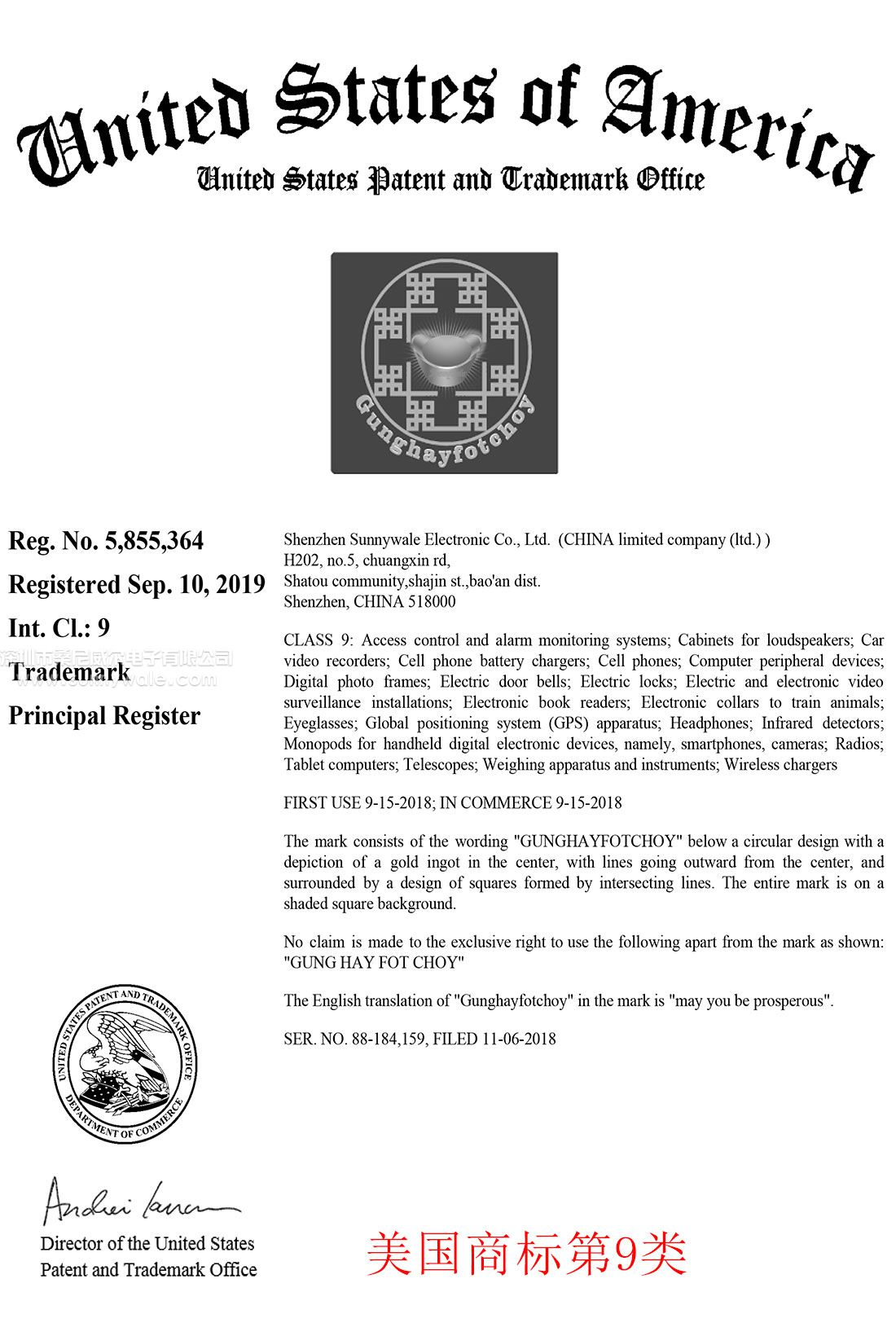 深圳市桑尼威尔电子有限公司Gunghayfotchoy美国商标