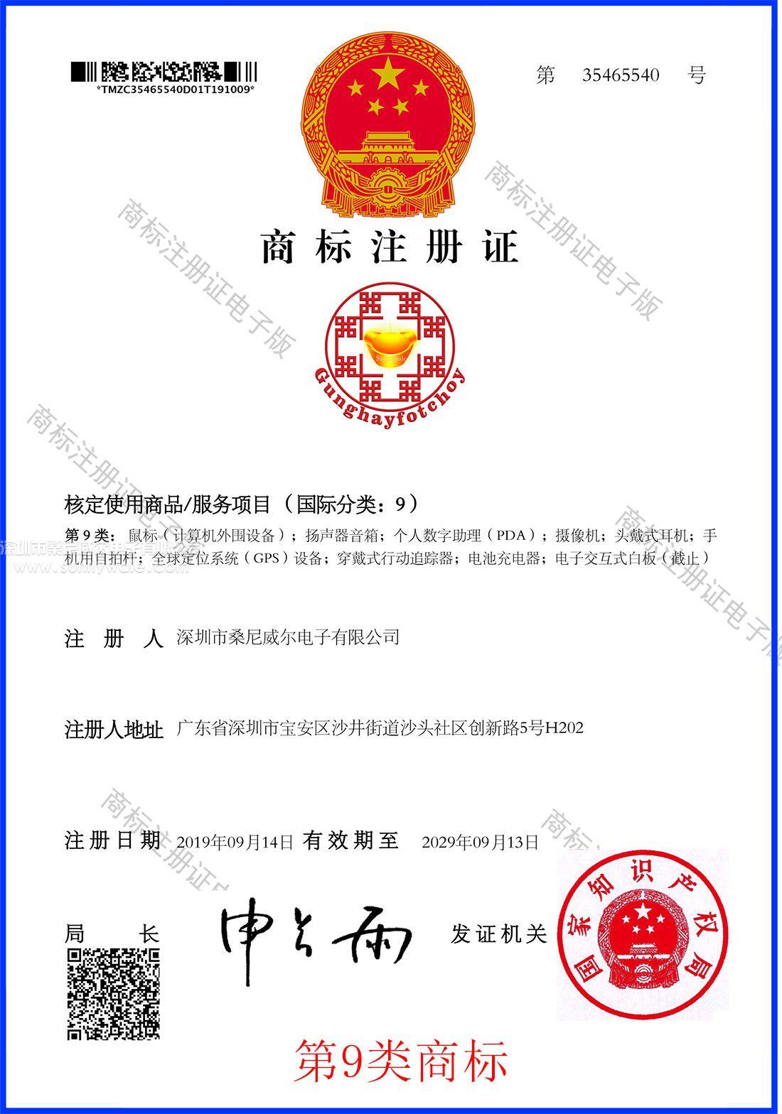深圳市桑尼威尔电子有限公司中国第9类商标