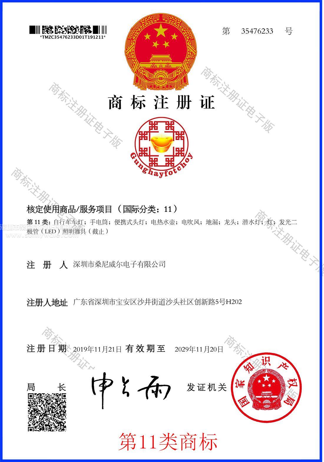 深圳市桑尼威尔电子有限公司中国第11类商标