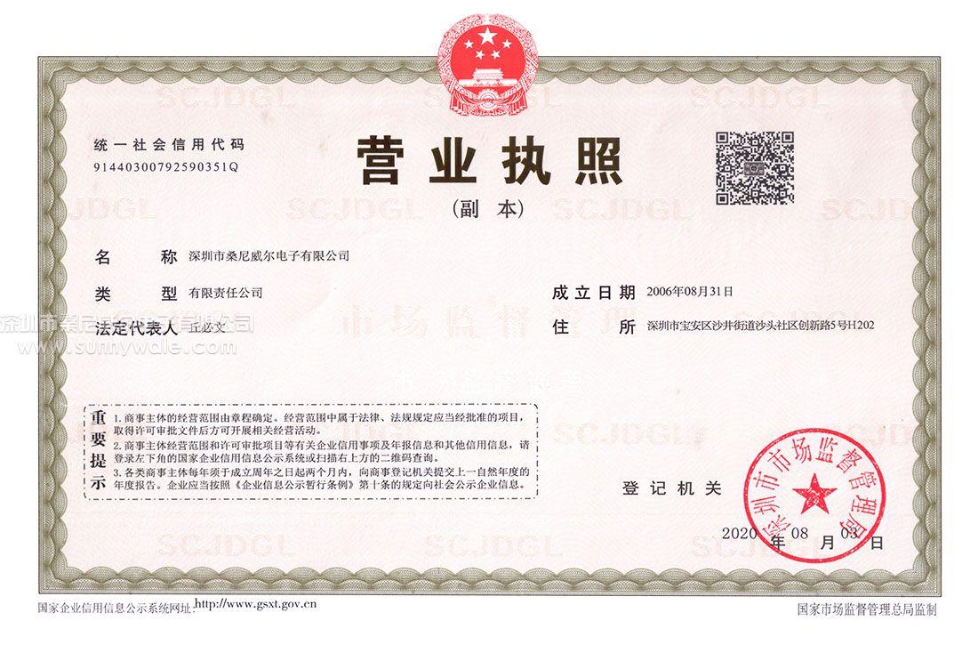深圳市桑尼威尔电子有限公司营业执照