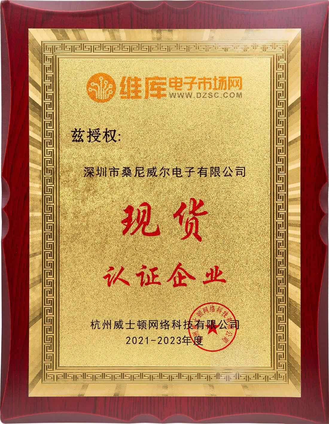 深圳市桑尼威尔电子有限公司维库电子市场现货认证证书
